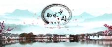 中国韵味清明节banner