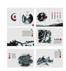 中国风画册设计模板