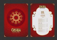 红色花纹国外西餐菜单矢量