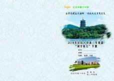 杭州研学游手册封面