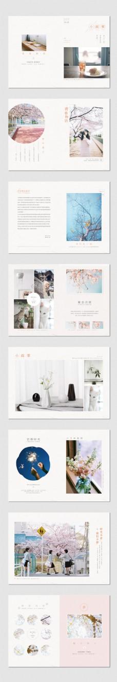 小清新文艺范同学聚会纪念画册模板