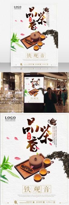 茶叶店宣传促销海报