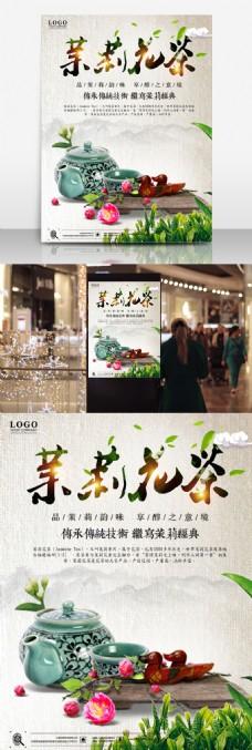 茉莉花茶宣传海报