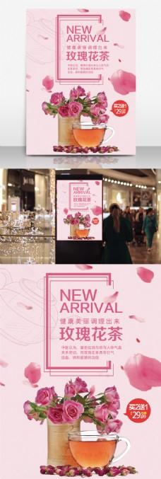 粉色花茶玫瑰花茶促销活动海报