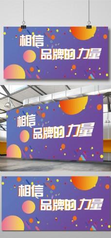 简约电商企业文化相信品牌的力量海报