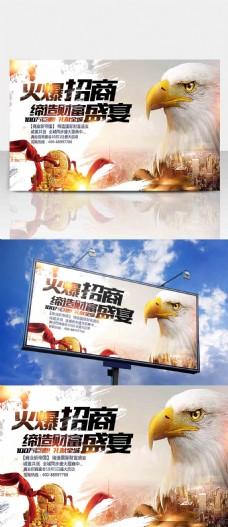 大气鹰全城招商宣传展板设计