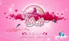 粉色爱心七夕情人节展板设计