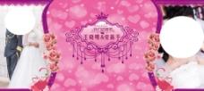粉红色结婚幕布