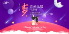 紫色七夕情人节展板设计