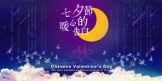 紫色七夕情人节展板素材