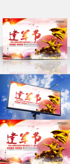 红色大气建军节党建宣传展板设计