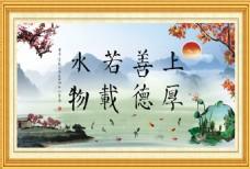 山水风景图挂画