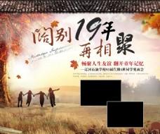中国风同学会展板背景