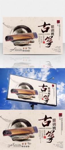 中国风传统乐器古筝培训招生展板