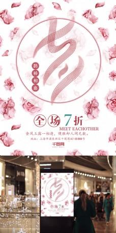 七夕情人节粉色花朵促销创意商业海报设计