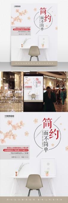 时尚简约家居海报家具商场促销海报设计
