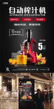 榨汁机促销海报电器促销电器宣传海报