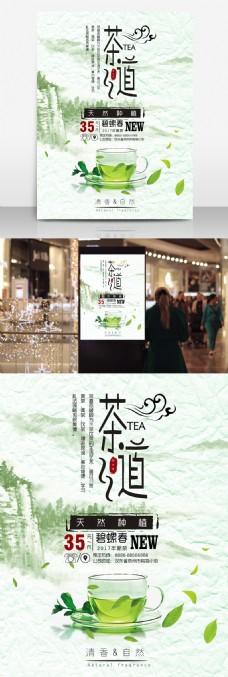 茶文化茶道茶叶促销海报