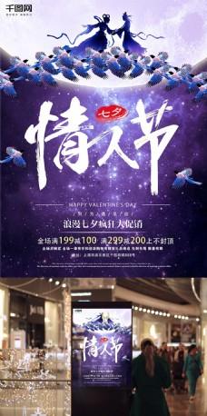 七夕情人节浪漫紫色创意商业海报设计