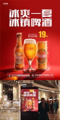 啤酒促销宣传海报夏日啤酒海报红背景