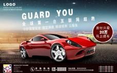 跑车宣传海报设计