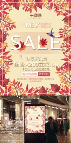 秋季上新枫叶创意促销商业海报模板设计