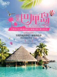 巴厘岛旅行海报