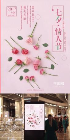 七夕情人节玫瑰促销鲜花文艺小清新海报设计