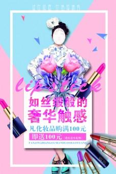 彩妆促销活动海报
