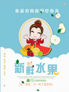 果蔬促销新鲜水果海报