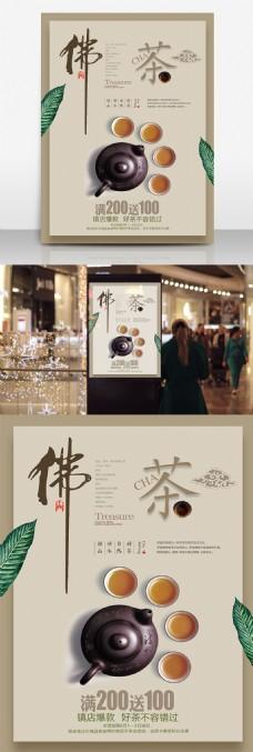 茶文化佛茶简约促销海报