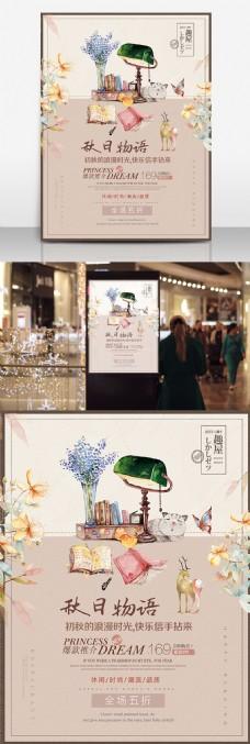 杂货铺秋季上新简约文艺宣传促销海报