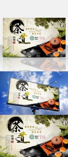 中华茶艺品茶促销海报