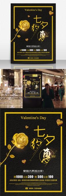 黑金玫瑰创意七夕约惠商场促销海报