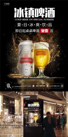 啤酒促销宣传海报夏日啤酒海报