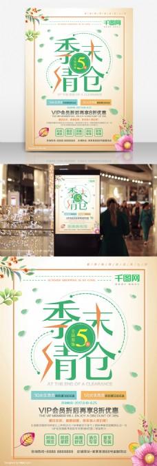 清新简约夏季季末清仓海报