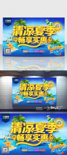 清凉夏季海报C4D精品渲染艺术字主题