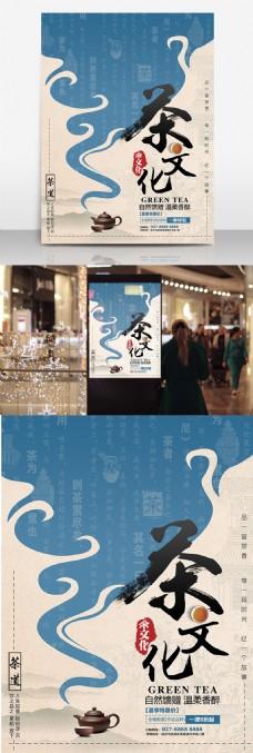 中国风茶文化促销海报