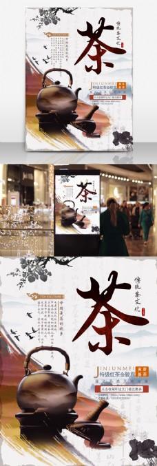 茶文化电商茶叶促销海报