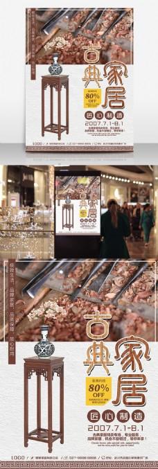 中国风古典家居促销海报