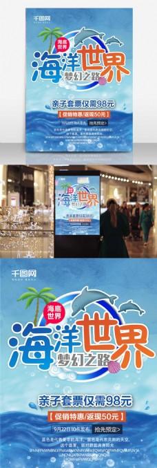蓝色海洋世界亲自游套票促销海报海底世界宣传