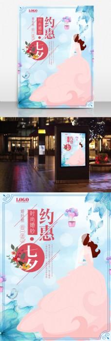 原创插画约惠七夕婚纱摄影促销海报