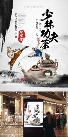 水墨风少林功夫茶茶文化宣传海报设计