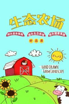 简约卡通餐饮夏日生态农场设计海报