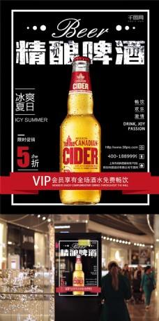 啤酒促销宣传海报夏日啤酒海报精酿啤酒