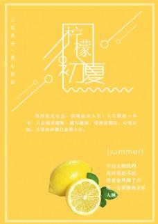 夏季柠檬海报