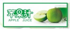 苹果汁促销海报设计