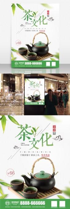 创意促销茶文化海报设计