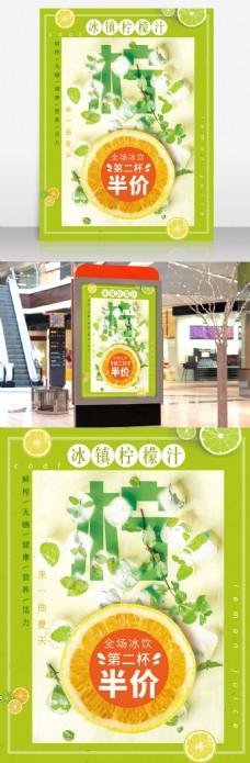 柠檬果汁清爽夏天冷饮促销海报