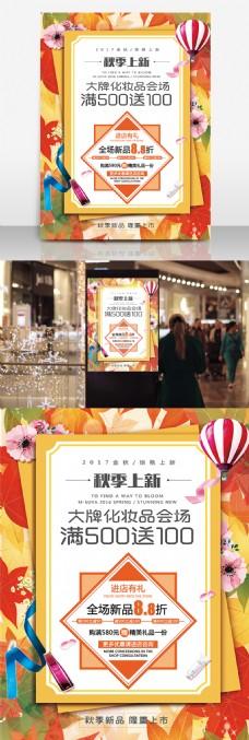 秋季化妆品上新打折促销活动海报